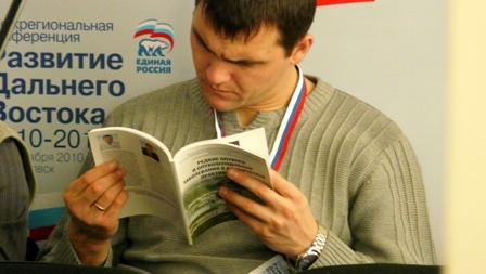 Межрегиональная конференция развития Дальнего Востока 2010-2012 фотография 06