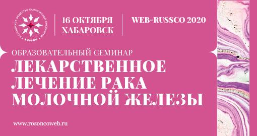 Образовательный семинар «Лекарственное лечение рака молочной железы»