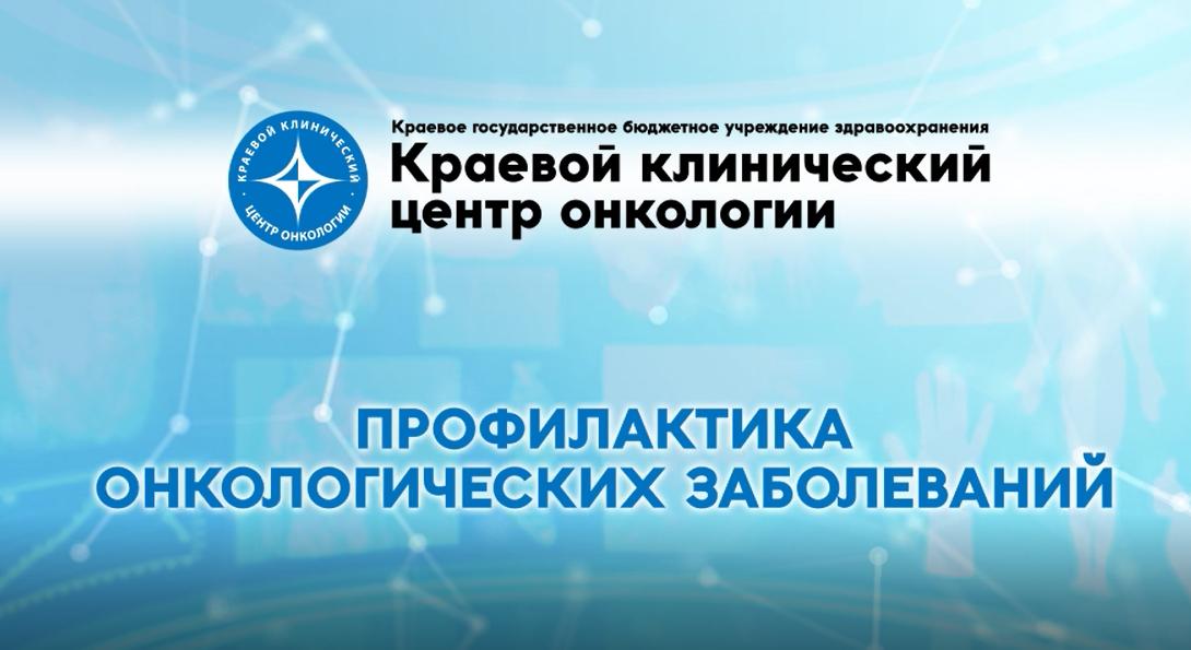 Информационная кампания по профилактике колоректального рака в Хабаровском крае